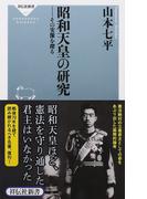 昭和天皇の研究 その実像を探る