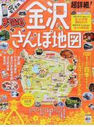 超詳細!金沢さんぽ地図 (まっぷるマガジン 北陸)