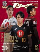 Jリーグサッカーキング2015年10月号(Jリーグサッカーキング)