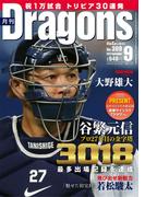 月刊ドラゴンズ 2015年9月号[デジタル版](月刊ドラゴンズ)