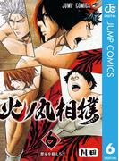 火ノ丸相撲 6(ジャンプコミックスDIGITAL)
