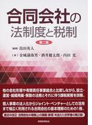 合同会社の法制度と税制 第2版