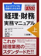 キャリアアップを目指す人のための「経理・財務」実務マニュアル 経済産業省経理・財務人材育成事業 経理・財務スキル検定FASS 3訂版 上