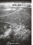 1945・昭和20年米軍に撮影された日本 空中写真に遺された戦争と空襲の証言