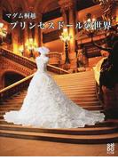 マダム桐越プリンセスドールの世界