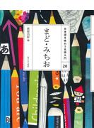 日本語を味わう名詩入門 改訂版 20 まど・みちお