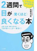 2週間で目が驚くほど良くなる本 イラストでよくわかる 近視・乱視・老眼・疲れ目…「目の筋トレ」が一番効く!