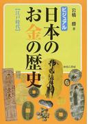 ビジュアル日本のお金の歴史 江戸時代