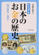 ビジュアル日本のお金の歴史 明治時代〜現代