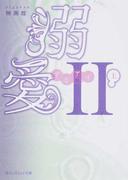 溺愛 2上 (魔法のiらんど文庫)(魔法のiらんど文庫)