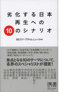 劣化する日本 再生への10のシナリオ(ディスカヴァー携書)