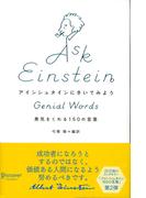 アインシュタインにきいてみよう