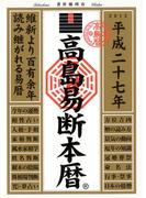 高島易断本暦 平成二十七年