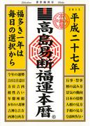 高島易断福運本暦 平成二十七年