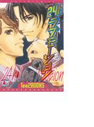 【全1-14セット】24hラブモーション(アクアコミックス)