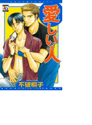 【1-5セット】愛しい人(アクアコミックス)