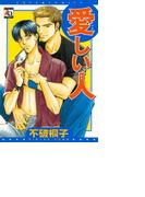 【全1-15セット】愛しい人(アクアコミックス)
