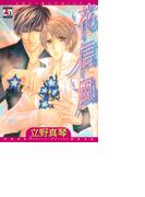【全1-15セット】花信風(アクアコミックス)