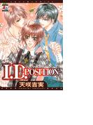【11-15セット】I.D.-POSITION-(アクアコミックス)