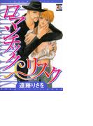【11-15セット】ロマンチック リスク(アクアコミックス)