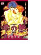 【1-5セット】雫の艶~波紋篇~(アクアコミックス)