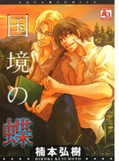 【6-10セット】国境の蝶(アクアコミックス)