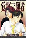 【1-5セット】覚醒志願者(アクアコミックス)
