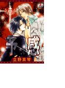 【全1-15セット】予感(アクアコミックス)