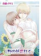 【全1-2セット】野の花濡れて(アクアPiPi)