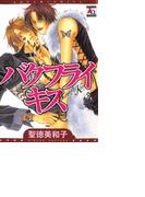 【6-10セット】バタフライ キス(アクアコミックス)