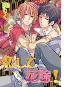 【全1-4セット】恋して花嫁!(アクアPiPi)