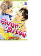 【1-5セット】OverDrive(アクアコミックス)