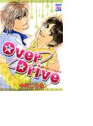 【全1-16セット】OverDrive(アクアコミックス)