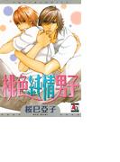 【11-15セット】桃色純情男子(アクアコミックス)