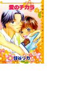 【全1-11セット】愛のチカラ
