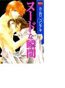 【1-5セット】ヌードな瞬間(アクアコミックス)