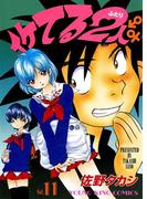 【11-15セット】イケてる2人(YKコミックス)