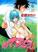 【16-20セット】イケてる2人(YKコミックス)