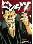 【1-5セット】ドンケツ(YKコミックス)