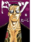 【6-10セット】ドンケツ(YKコミックス)
