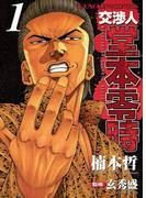 【全1-8セット】交渉人 堂本零時(YKコミックス)