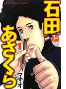 【全1-2セット】石田とあさくら(YKコミックス)