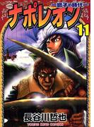 【11-15セット】ナポレオン ―獅子の時代―(YKコミックス)