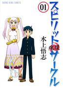 【全1-6セット】スピリットサークル(YKコミックス)