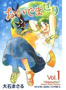 【全1-3セット】おいでませり(YKコミックス)