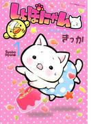 【全1-3セット】しょぼにゃん(ねこぱんちコミックス)