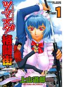 【1-5セット】ツマヌダ格闘街(YKコミックス)