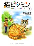 【全1-2セット】猫ビタミン(ねこぱんちコミックス)
