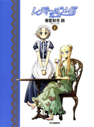 【全1-2セット】レディーズメイド(TSコミックス)