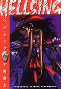 【6-10セット】HELLSING(YOUNG KING COMICS)